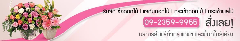 Banner_bouquet1