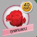 กุหลาบแดง 40 ดอก