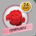 กุหลาบแดง 24 ดอก