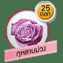กุหลาบม่วง 25 ดอก