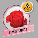 กุหลาบแดง 6 ดอก
