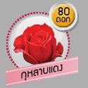 กุหลาบแดง 80 ดอก