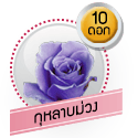 กุหลาบม่วง 10 ดอก