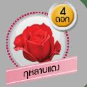 กุหลาบแดง 4 ดอก