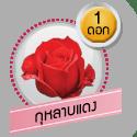 กุหลาบแดง 1 ดอก