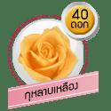 กุหลาบเหลือง 40 ดอก