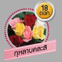 กุหลาบคละสี 18 ดอก