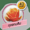 กุหลาบส้ม 40 ดอก