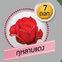 กุหลาบแดง 7 ดอก
