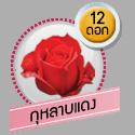 กุหลาบแดง 12 ดอก