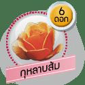 กุหลาบส้ม 6 ดอก