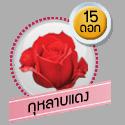 กุหลาบแดง 15 ดอก