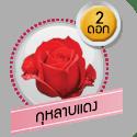 กุหลาบแดง 2 ดอก