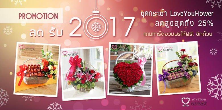 Promotion : ลด รับ 2017