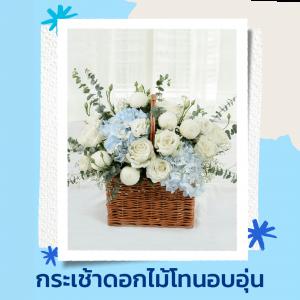 กระเช้าดอกไม้วันแม่ ประดับด้วยดอกกุหลาบสีขาว