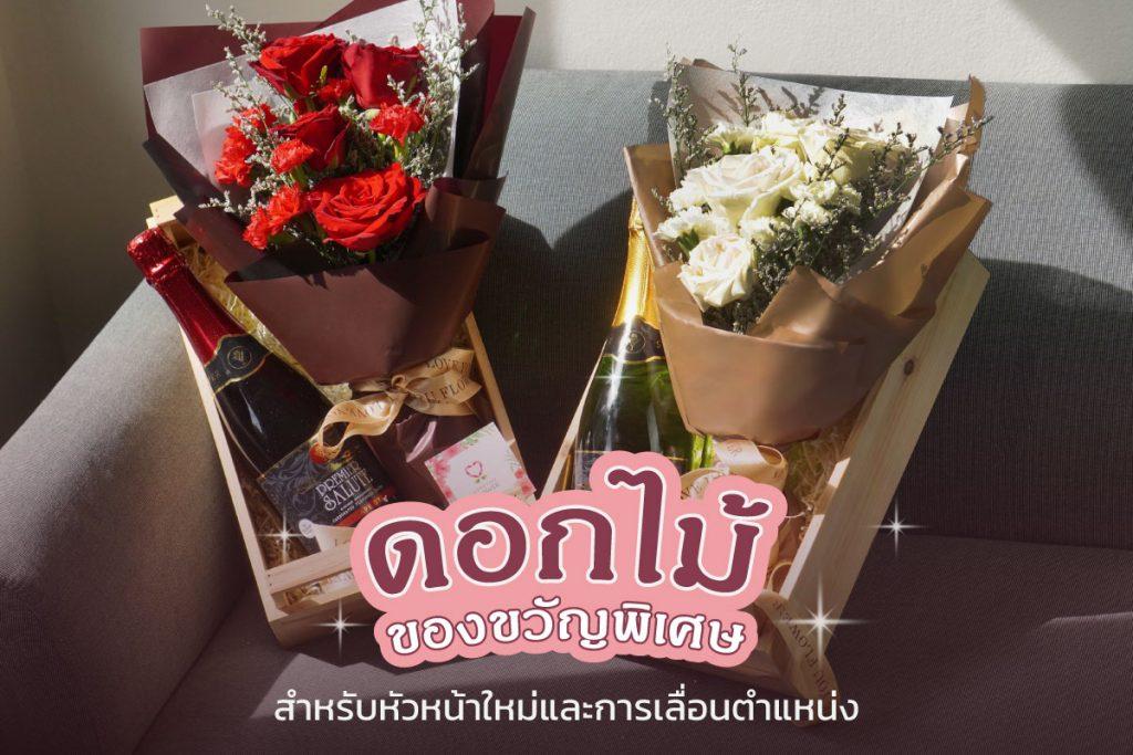 กระเช้าดอกไม้มอบเป็นของขวัญ